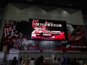 若松G1全日本覇者